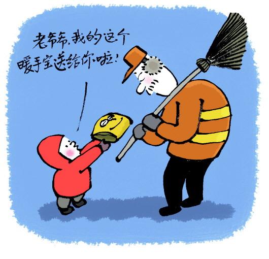 动漫 卡通 漫画 头像 530_510