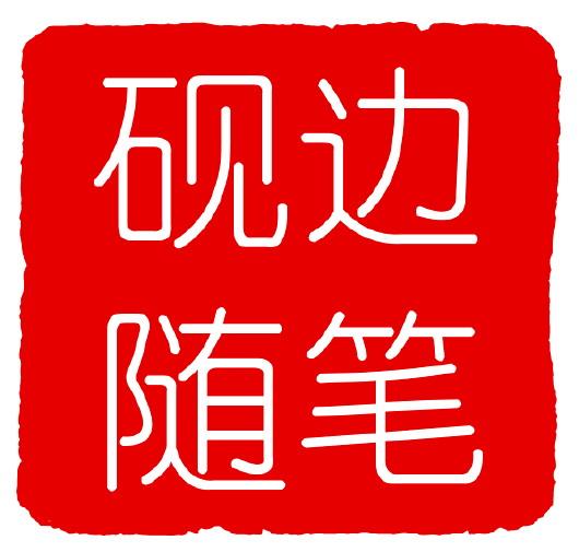 让我们为劳动者礼赞,让尊重劳动者,让热爱劳动,勤奋劳动蔚然成风.