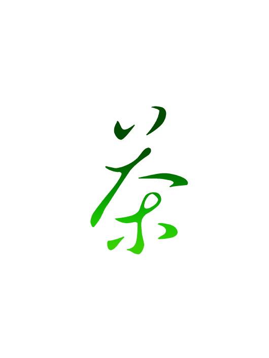 logo logo 标志 设计 矢量 矢量图 素材 图标 530_706 竖版 竖屏