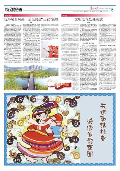 报_贵州日报新闻 时间: 2017年07月12日 来源: 贵州日报